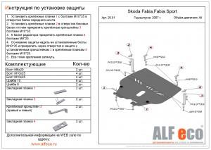 Skoda Fabia,Fabia Sport 2007 - 2010 all картера и КПП