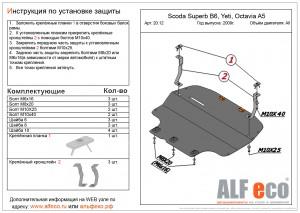 Skoda Superb B6 (стальной подрамник) 2010 - 2015 all картера и кпп