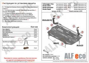 Skoda Rapid 2014 - All Защита картера и КПП