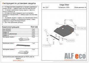 Volga - Siber 2008 - all картера и КПП
