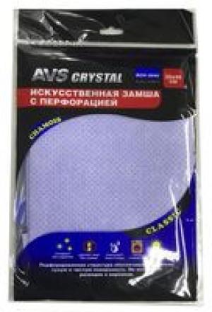 Искусственная замша с перфорацией AVS BCH-3040 (30*40 см) (голубая)