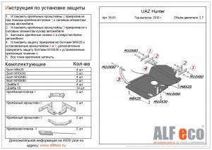 UAZ Hunter 2010 - 2.7 КПП и РК