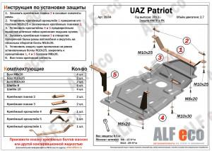 UAZ Patriot 2013 - 2014 - 2016 - 2.7 МКПП и рк Dymos