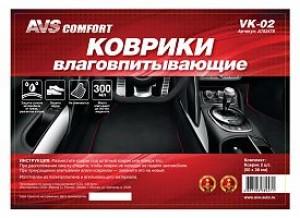 Коврики влаговпитывающие AVS VK-02 2 шт.