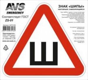 "Знак ""ШИПЫ"" ГОСТ наруж.самоклеящ.AVS ZS-01(200x200 мм.) инд.упак.1 шт."