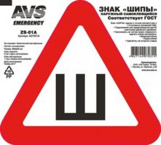"Знак ""ШИПЫ"" ГОСТ наруж.самоклеящ.AVS ZS-01A(200x200 мм.)1 шт."
